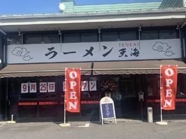 【八戸市南類家】 「ラーメン天海」が 21.9.25オープンしました!