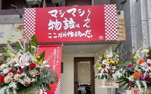 福岡市博多区千代に「マシマシラーメン 物語はここから始まるのだ。」が明日プレオープンのようです。