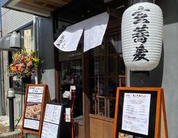 埼玉県草加市高砂2丁目に「玄蕎麦しんがり」が昨日オープンされたようです。