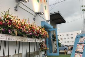愛知の共和駅近くにダイニングバー「ロアルアナ」9/1に開店されたようです。