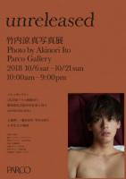 竹内涼真写真展 unreleased photo by Akinori Ito(名古屋会場)