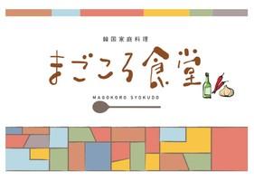 東京都品川区西五反田2丁目に韓国家庭料理「まごころ食堂」が11/24オープンされたようです。