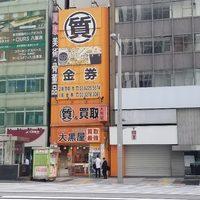 13102大黒屋 質東京駅前店