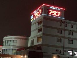 富山県高岡市の『北陸健康センターアラピア』