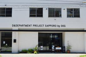 【 D&DEPARTMENT HOKKAIDO by 3KG 】デザインセレクトショップ(札幌市)