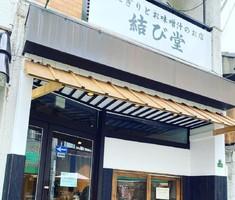 新店!大阪市北区中崎西におにぎりとお味噌汁のお店『結び堂』6/28オープン