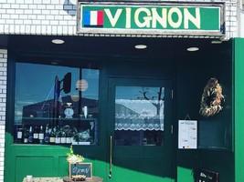 ふらっと立ち寄れるような...茨城県水戸市南町3丁目の「ビストロ ヴィニョン」