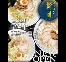 宮城県仙台市太白区あすと長町に「ラーメン新月」が本日オープンされたようです。