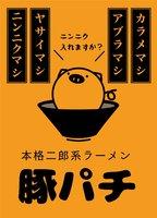 高知県高知市はりまや町に二郎系ラーメン店「豚パチ」が5/3よりプレオープンされてるようです。