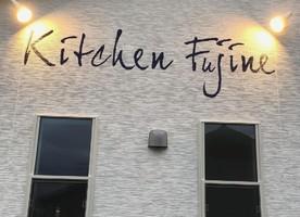祝!9/24.GrandOpen『キッチン フジィーネ』洋食レストラン(長野県飯山市)