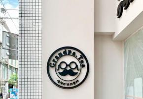 鹿児島市東千石町に生タピオカ専門店「グランパ・ティー」が8/27よりプレオープンされるようです。