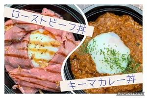 ローストビーフ丼🐮大豆ミートのキーマカレー丼🍛
