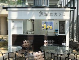 兵庫県淡路市夢舞台あわじグリーン館に「温室カフェ」9月18日オープン!