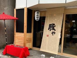 大阪市北区西天満3丁目に帯広炭火焼き「豚や 西天満店」が本日と明日プレオープンのようです。
