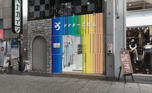 広島市中区堀川町に無人冷凍冷蔵自動販売機専門店「ドクターごはん金座街店」10月16日オープン!