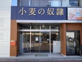 滋賀県大津市中央2丁目にエンタメパン屋「小麦の奴隷 大津店」2月28日オープン!