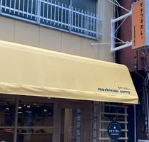 東京都千代田区外神田6丁目に「モチヅキカレー」が明日オープンのようです。