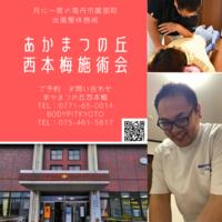 9月14日(火)あかまつの丘西本梅施術会
