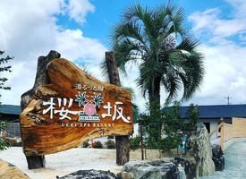 熊本県菊池市の家族湯リゾート『湯るっと邸 桜坂』