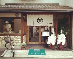 香川県高松市亀井町に「うどん棒高松本店」が本日リニューアルグランドオープンのようです。