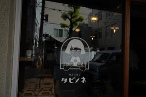 創業44年の老舗喫茶店を再生。。。大阪市西区北堀江1丁目に『喫茶と菓子タビノネ』10/27オープン