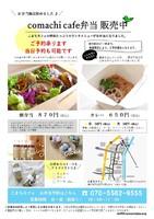 \お弁当始めました/『こまちカフェ』【横浜・戸塚】