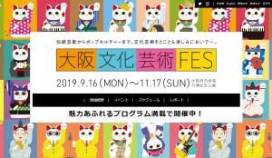 大阪文化芸術フェス2019