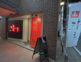 和歌山県和歌山市吉田に「和dining 清乃 新内店」が8/11にオープンされたようです。