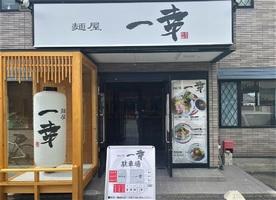 岐阜県羽島郡岐南町上印食6丁目に「麺屋 一幸」が明日オープンのようです。