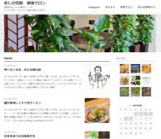 癒しの空間健康サロンのブログが出来ました!!