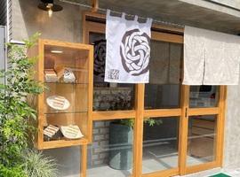 大阪市中央区日本橋2丁目にラーメン店「だしかの」が本日オープンされたようです。
