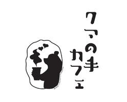 大阪府中央区上本町西5丁目にテイクアウト専門店「クマの手カフェ」9月11日オープン!