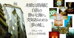 夢の城の美術館...和歌山県西牟婁郡白浜町に「川久ミュージアム」7/1オープン