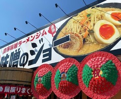 茨城県坂東市岩井に濃厚味噌ラーメン「味噌のジョー 坂東店」が本日オープンされたようです。