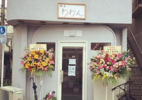 東京都練馬区上石神井3丁目に麺屋「わおん」が本日グランドオープンのようです。
