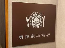 祝!12/7open『奥神楽坂商店』ビストロ(東京都新宿区)
