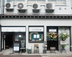 新店!石川県小松市八日市町に『こまつ町家文庫』6/26.30プレオープン