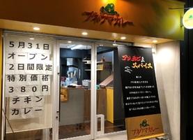 新店!愛媛県松山市三番町に『プネウマカレー松山店』5/31グランドオープン