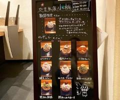 新店!神奈川県横浜市中区元町にかき氷専門店『かき氷店 小桃』6/25グランドオープン
