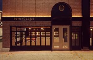 東京都渋谷区恵比寿4丁目に「ピータールーガーステーキハウス東京」10月14日グランドオープン!