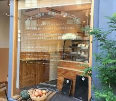 安心ごはん...東京都世田谷区奥沢3丁目に「台所 玉ねぎ」明日オープン