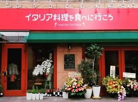 祝!6/13open 『イタリア料理を食べに行こう』(東京都府中市)