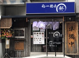 長崎県長崎市銅座町に「らーめん柊銅座本店」が本日移転オープンのようです。
