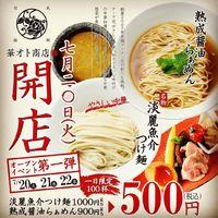 愛知県豊田市T-FACEに「日式麺飯 華オト商店」が本日オープンされたようです。