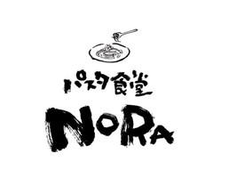新店!福井県坂井市三国町池上に『パスタ食堂NORA』10/22オープン