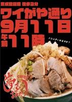 千葉県習志野市津田沼5丁目に二郎系ラーメン屋「夢を語れ千葉」が昨日オープンされたようです。