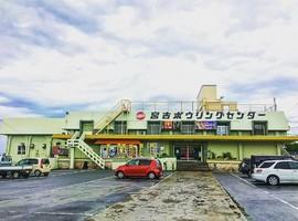 😢沖縄県宮古島市平良下里の「宮古ボウリングセンター」が12/31に閉館されるようです。