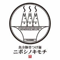 徳島県徳島市南末広町「魚介豚骨つけ麺 ニボシノキモチ」が7/27にグランドオープンされたようです。