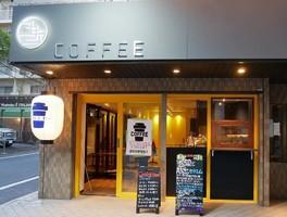 祝!11/16open『ココデコーヒー』スペシャルティコーヒー専門店(東京都墨田区)