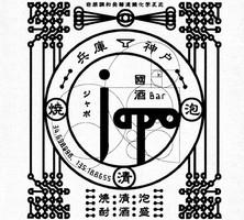 祝!2020.12/28~プレopen『國酒バー ジャポ』(神戸市中央区)